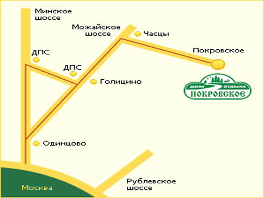 Схема проезда. по Минскому шоссе до 44 км. Поворот направо и 3 км до Можайского шоссе, поворот налево в Голицыно.