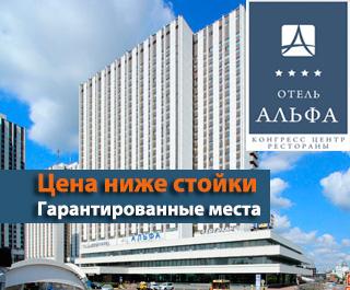 Отель Альфа низкие цены