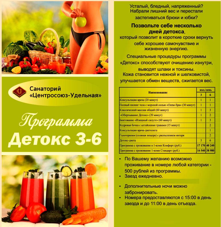 Санаторий Программы Очищения Похудения. Санатории для похудения в России с программами очищения организма