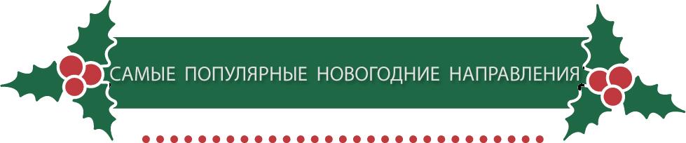 Новый год 2019 в Белоруссии официальные цены лучший отдых, Рождество 2019 в Белоруссии официальные цены лучший отдых раннее бронирование, Новый год 2019 в Беларуси официальные цены лучший отдых, Рождество 2019 в Беларуси официальные цены лучший отдых
