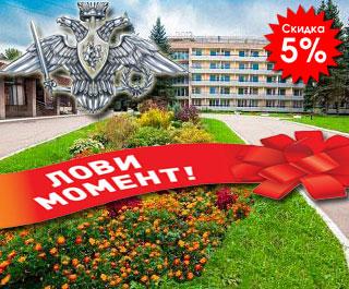 Скидки в здравницах Министерства Обороны РФ